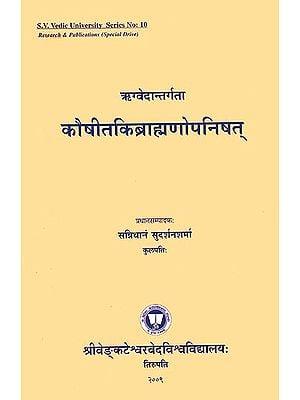 कौषीतकिब्राह्मणोपनिषत्: Kausitaki Brahman Upanishad with Four Commentaries