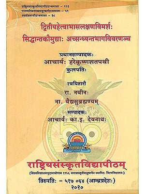 द्वितीयहेत्वाभासलक्षणविमर्श सिध्दान्तकौमुद्दा अच्सन्ध्यन्तभागविवरणञ्च - A Book on Siddhant Kaumudi