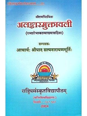 अलङ्कारमुक्तावली: Alamkara Muktavali