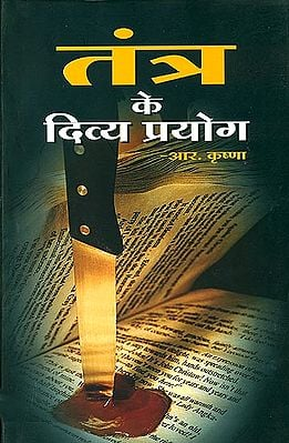 तंत्र के दिव्य प्रयोग (तंत्र के विविध उपयोगी उपायों पर आधारित पुस्तक)  - Divine Uses of Tantra