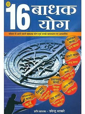 १६ बाधक योग (जीवन में आने वाले बाधक योग एवं उनके समाधान पर आधारित) - 16 Badhak Yogas