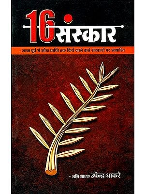 १६ संस्कार: Sixteen Samskaras
