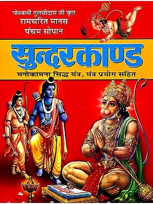 सुन्दरकाण्ड (मनोकामना सिद्ध यंत्र, मन्त्र प्रयोग सहित): Sundarkand with Manokamna Siddha Yantra and Mantra Prayog