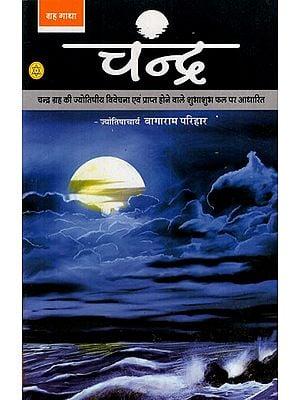 चन्द्र: Chandra The Graha