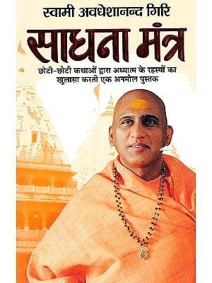 साधना मन्त्र: Sadhana Mantra