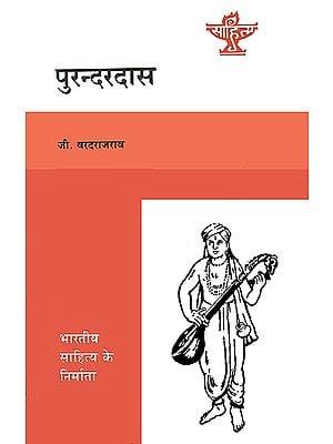 पुरन्दरदास (भारतीय साहित्य के निर्माता): Purandara Dasa (Makers of Indian Literature)