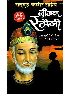 बीजक रमैनी: Kabir Bijak Ramaini