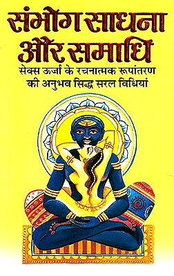 संभोग साधना और समाधी: Sambhog Sadhana and Samadhi