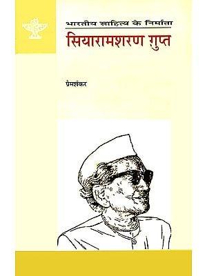 सियारामशरण गुप्त (भारतीय साहित्य के निर्माता): Siyaramsharan Gupta (Makers of Indian Literature)