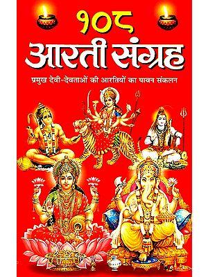 १०८ आरती संग्रह: 108 Arati Sangrah