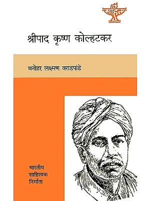 श्रीपाद कृष्ण कोल्हटकर: Shripad Krishna Kolhatkar