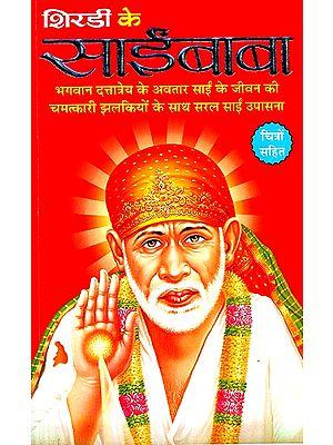 शिरडी के साईबाबा: Sai Baba of Shirdi