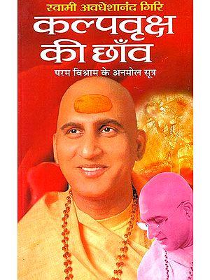 कल्पवृक्ष  की छाँव (परम विश्राम के अनमोल सूत्र): In The Shade of Kalpa Vriksha