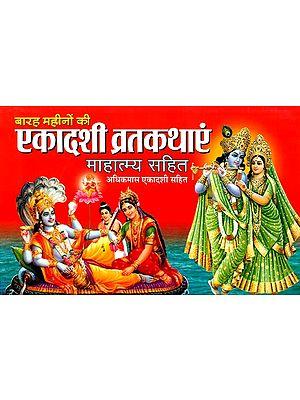 एकादशी व्रतकथाएं माहात्म्य सहित: Ekadashi Vrata Stories and Mahatmya