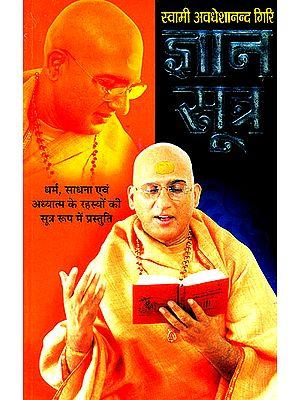 ज्ञान सूत्र: Jnana Sutras