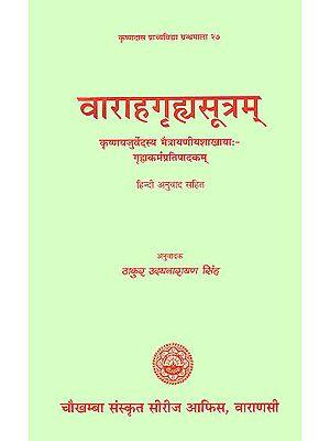 वाराहगृह्यम सूत्रम्: Varaha Grhya Sutra