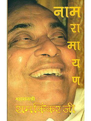 नाम रामायण: Naam Ramayana