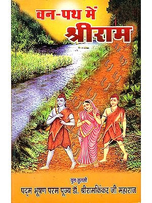 वन पथ में श्री राम: Shri Rama in The Foresta