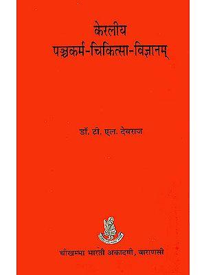 केरलीय पञ्चकर्म  चिकित्सा विज्ञानम् (संस्कृत एवं हिन्दी अनुवाद) - Keraliya Panchakarma