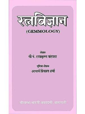 रत्नविज्ञान: Gemmology