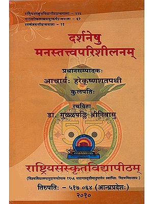 दर्शनेषु मनस्तत्त्वपरिशीलनम्: The Mind in The Systems of Indian Philosophy