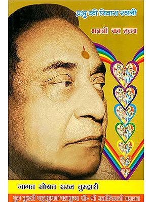 भक्तो का ह्रदय (प्रभु की निवास स्थली) - God Lives in The Heart of Bhaktas