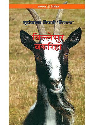 बिल्लेसुर बकरिहा: Billesur Bakriha