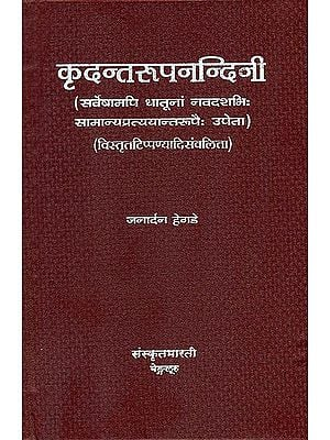 कृदन्तरूपनन्दिनी: Krdanta Rupa Nandini
