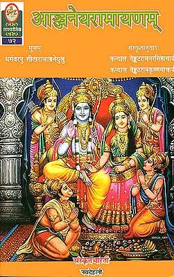 आञ्जनेय रामायणम्: Anjaneya Ramayana