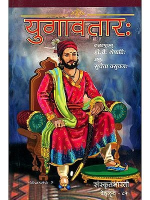 युगावतार:  The Story of Shivaji (Sanskrit Only)