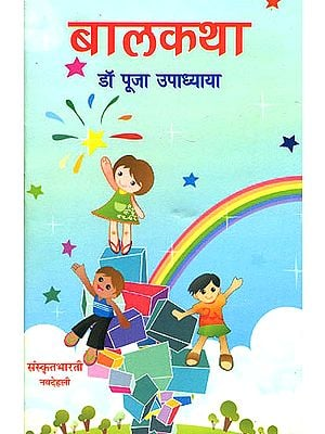 बालकथा: Stories of Children  (Ideal for Sanskrit Reading Practice)