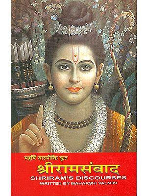 श्रीरामसंवाद: Discourses of Shri Rama