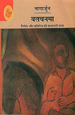 बलचनमा: Balachanama