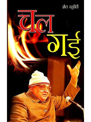 चल गई: Satirical Poems by Shaila Chaturvedi