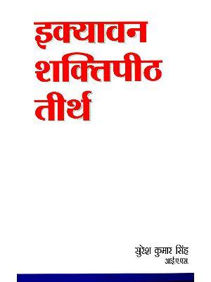 इक्यावन शक्तिपीठ तीर्थ: 51 Shakti Peethas