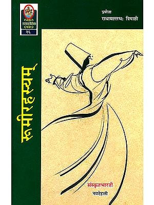रूमीरहस्यम्: Poems of Rumi in Sanskrit (Sanskrit Only)