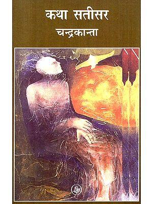 कथा सतीसर: Katha Satisar