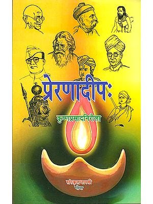 प्रेरणादीप: Inspiring Personalities 