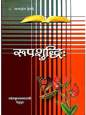 रूपशुध्दि: Rupa Shuddhi (Sanskrit Only)