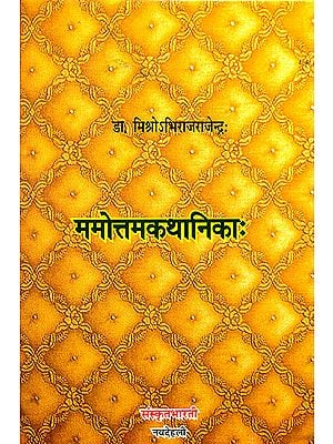 ममोत्तमकथनिका: Short Stories (Ideal for Sanskrit Reading Practice) (Sanskrit Only)