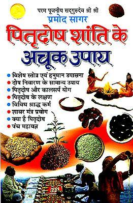 पितृदोष शांति के अचूक उपाय: Methods of Pitra Dosha Shanti