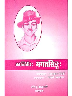 क्रान्तिवीर: भगतसिंह: Bhagat Singh - Ideal for Sanskrit Reading Practice (Sanskrit Only)