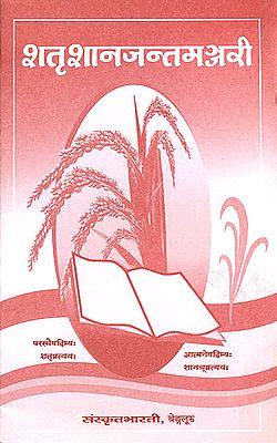 शतृशानजन्तमञ्जरी: Exercise Book (Sanskrit Only)