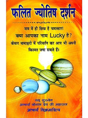 फलित ज्योतिष दर्शन: Phalit Jyotish Darshan