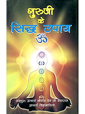 गुरूजी के सिध्द उपाय: Guru Ji ke Siddha Upaya