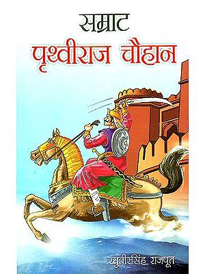 सम्राट पृथ्वीराज चौहान: King Prithviraj Chauhan