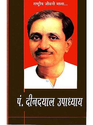 पं. दीनदयाल उपाध्याय: Pandit  Deen Dayal Upadhyay
