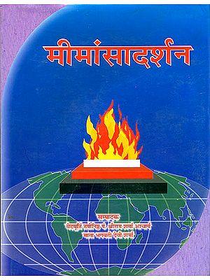 मीमांसादर्शन: Mimamsa Sutras of Jaimini