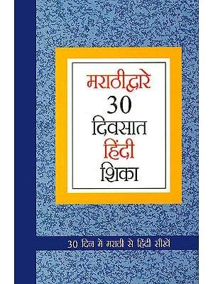 ३० दिन में मराठी से हिंदी सीखें: Learn Hindi Through Marathi