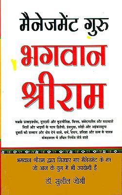 भगवान श्री राम (मैनेजमेंट गुरु): Bhagawan Rama The Management Guru